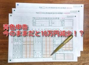 青色申告の特別控除が10万円減少