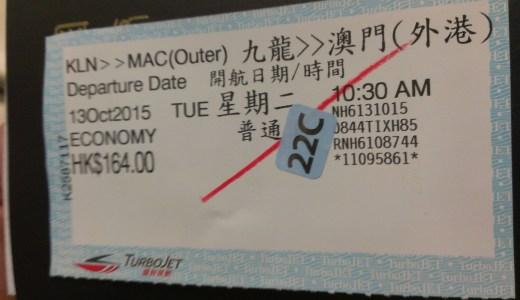 中年夫婦珍道中!香港からマカオまでのフェリーチケットも無事購入!