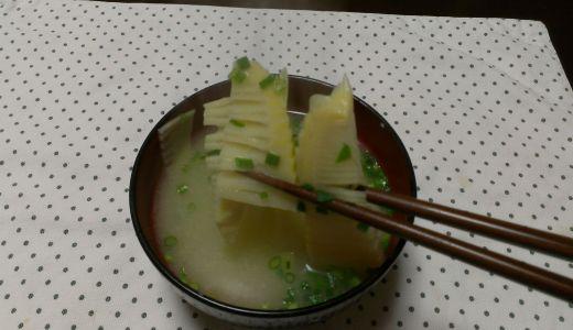 下茹でせずに、簡単竹の子のみそ汁完成!掘りたて竹の子だからできるんです!