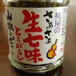 オヤジ簡単レシピ、長いもの桃屋のさあさあ生七味とうがらし山椒はピリリ!
