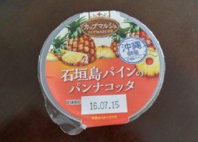 石垣島パインのパンナコッタ
