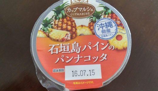 石垣島パインのパンナコッタは濃厚なパインの味と香りで夏気分!