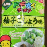 ドテカイシリーズ、ベビースターの柚子こしょう味!