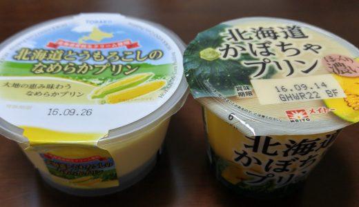 北海道シリーズのとうもろこしプリンとカボチャプリンが熱い!