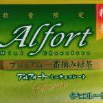 やっと見つけた、アルフォートプレミアム一番摘み緑茶