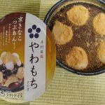井村屋の「京きなこつぶあんのやわらかもちアイス」はやめられない美味しさです!