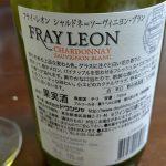 チリワインが熱い、この美味しさで300円台とは驚きの白ワインです!