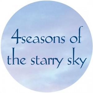 四季の星空