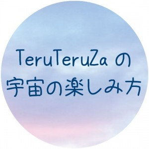 TeruTeruZaの宇宙の楽しみ方
