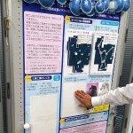 UD触るポスター