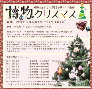博物クリスマス!2016