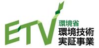 ETV環境技術実証事業ヒートアイランド対策技術実証番号051-0861