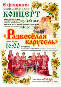 концерт Развеселая карусель1
