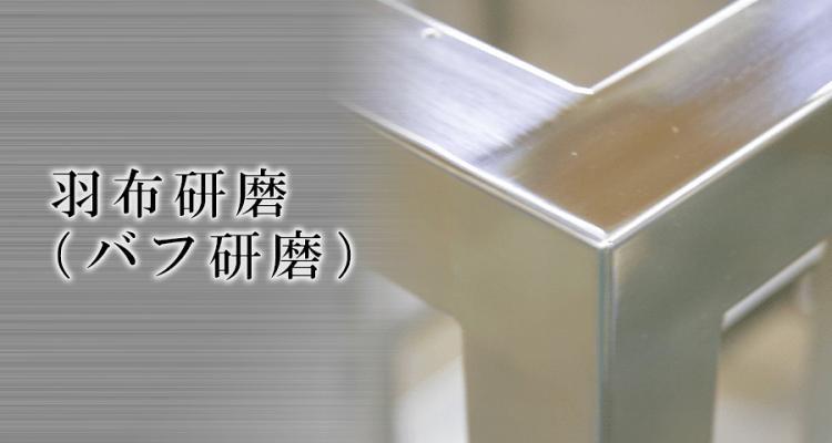 埼玉県坂戸市の中屋-ナカヤ-グループの羽布研磨(バフ研磨)を説明・紹介します