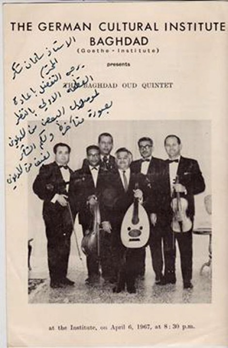 سلمان شكر، معهد جوتة، 1967
