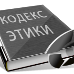 етика_прокурора