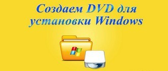 Как сделать загрузочный диск Windows 7