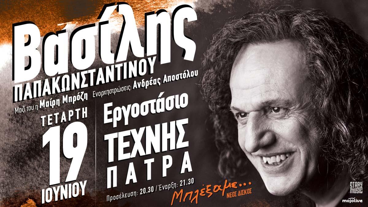 Vasilis-Summer19-Facebook-Event-Patra