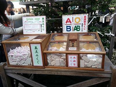 東京大神宮のおみくじの種類は?