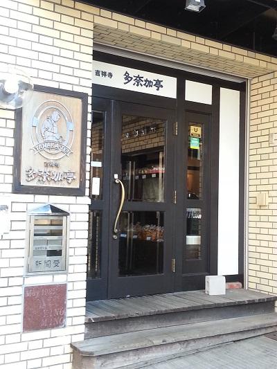 吉祥寺 多奈加亭 (タナカテイ)