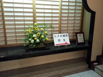 東京大神宮七夕祈願祭 (12)
