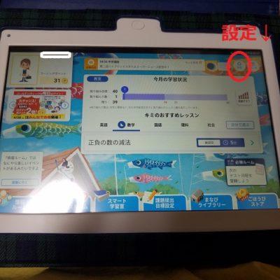 進研ゼミ中学生タブレット画面
