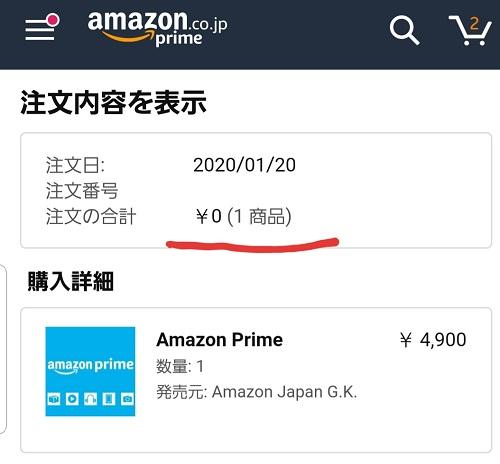 Amazonプライム無料になっていました!