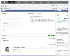 Secure-Checkout-Apple-Store-for-Business-Japan.jpg