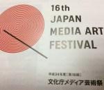 第17回メディア芸術祭に行ってきた。今年はレイアウトも変わって楽に回れました!やっぱり毎年行くべき楽しいイベントです!