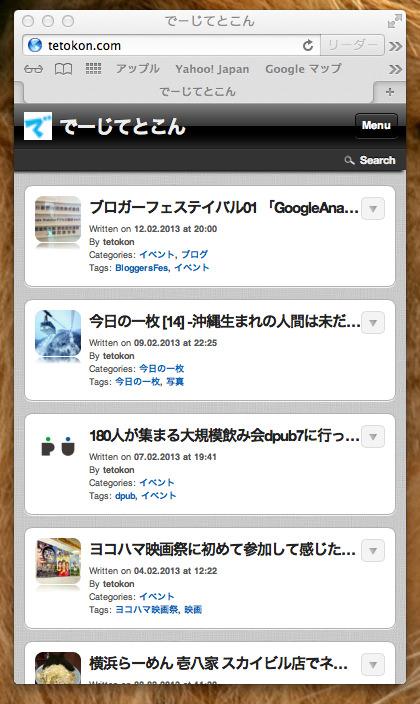 Macから簡単にモバイル用のページを確認する方法が本当に楽チンなのでブログ書いてる人は覚えていた方が良い!