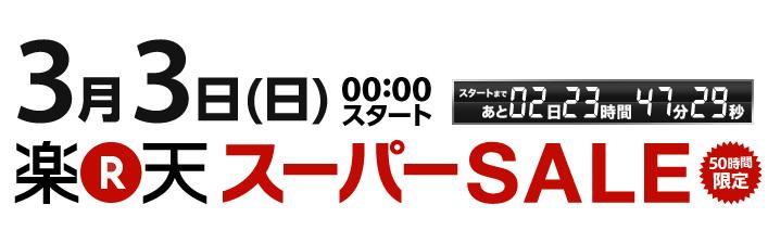 楽天スーパーセールが3月3日 0:00から開始!事前エントリーでポイント山分キャンペーンがあるので今のうちから要チェック!