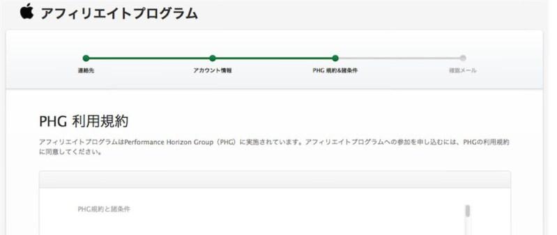 [スクリーンショットあり]AppleがiTunesアフィリエイトの提携先をリンクシェアからPHGに切り替えたというので早速登録申請してみた[PHG利用規約]
