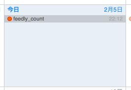 Macのデフォルトの機能だけでfeedlyの購読者数を毎日集計する方法