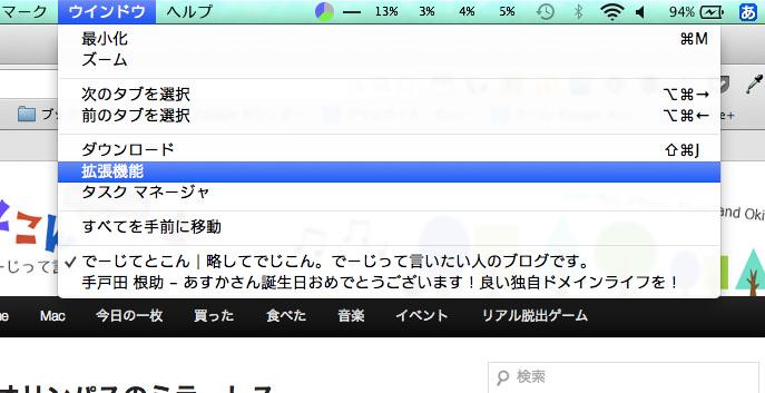 GoogleChromeのエクステンションにショートカットを設定するとめちゃくちゃ便利なので今すぐ設定するべき!絶対絶対絶対!