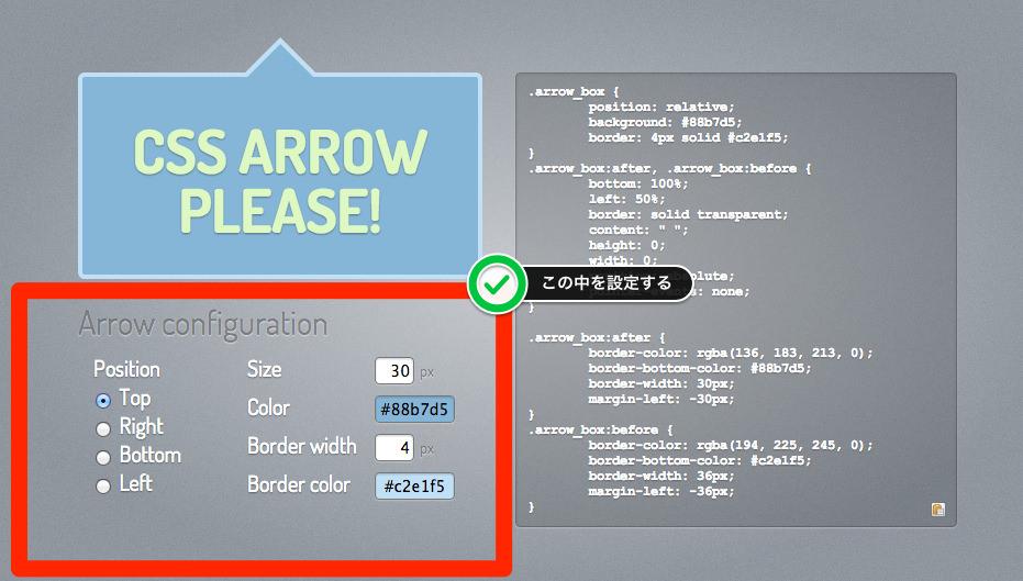 CSS初心者でも簡単に吹出しを作れるサービスcssarrowpleaseがありがたすぎるのでCSSわからない人は使うといいんじゃないでしょうか?