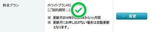 SoftbankWwhite 4 5