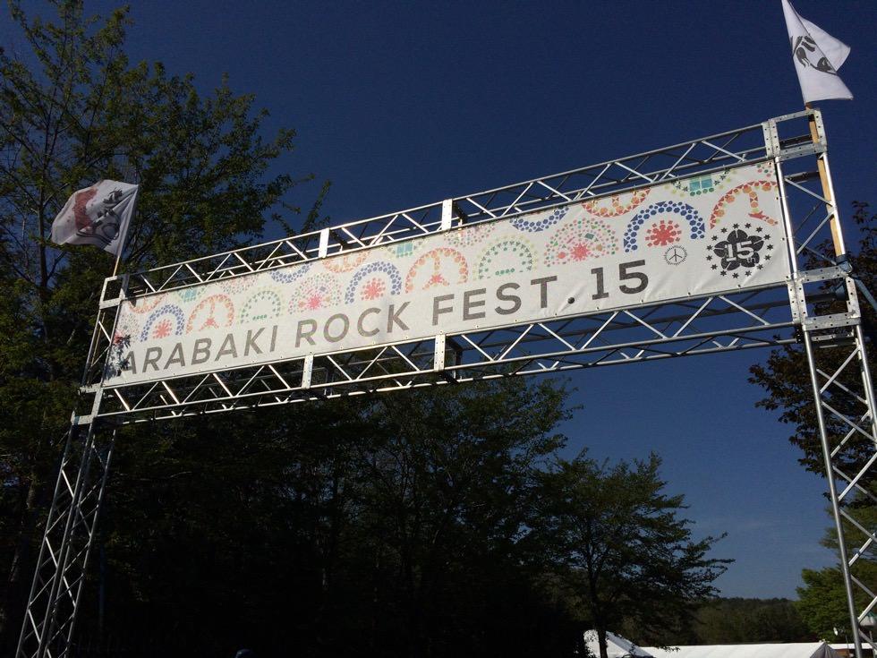 ARABAKI ROCK FEST.15に行ってきた個人的まとめ 1日目 #ARABAKI