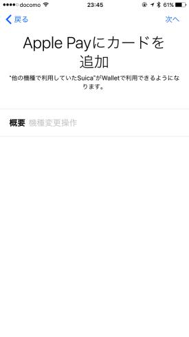 AndroidのモバイルSuica定期券をApplePayに移行する手順!失敗が怖かったけど何とかできました!