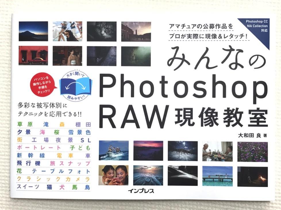 RAW現像よくわからないから「みんなのPhotoshop RAW現像教室」を読んでプロの現像テクニックを勉強しよう!