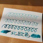 セーラー万年筆 インクブレンダーに作ってもらった「北欧色」