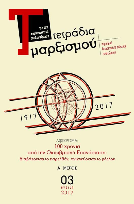Τετράδια Μαρξισμού 3ο Τεύχος άνοιξη 2017 Εξώφυλλο