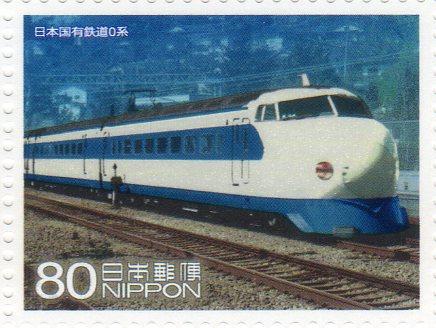 鉄道の日制定20周年記念切手