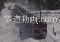 列車番号9001 「ブルートレイン 雪晴れ」