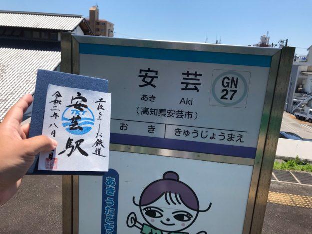 土佐くろしお鉄道 安芸駅 鉄印