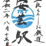 土佐くろしお鉄道 鉄印 安芸駅