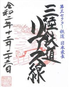 三陸鉄道 鉄印
