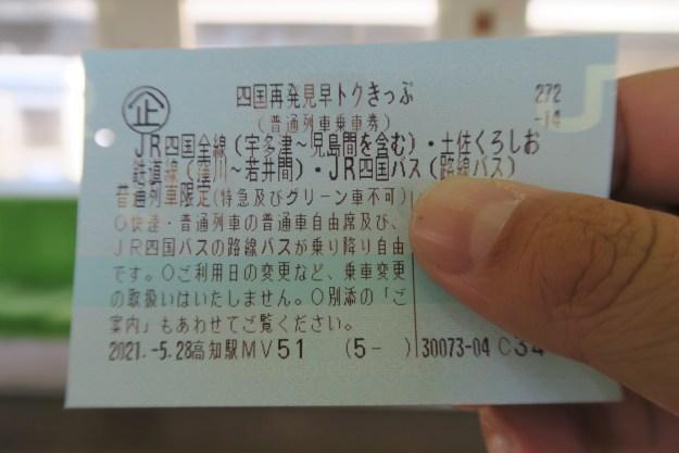 四国再発見早トクきっぷ