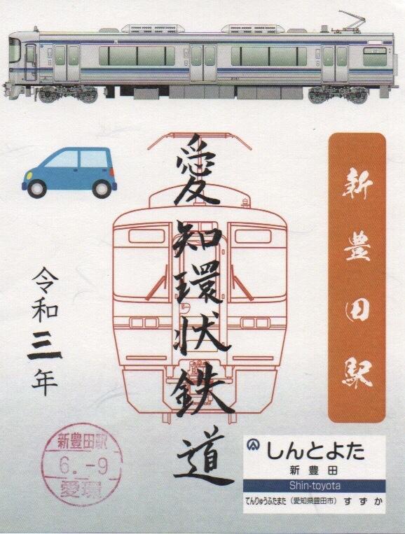 愛知環状鉄道 コラボ鉄印