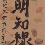 明知鉄道 手書き鉄印