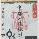 コラボ鉄印